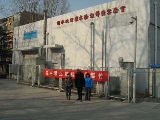 Chinese Research Academy of Environmental Science / CRAES